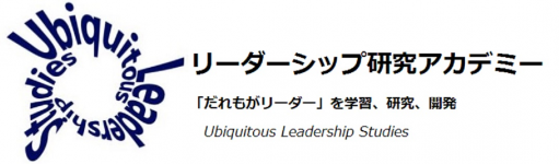 Logo of リーダーシップ研究アカデミー講座サイト