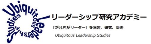 リーダーシップ研究アカデミー講座サイト のロゴ